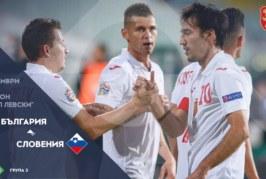 Ponturi pariuri Bulgaria vs Slovenia – 19 noiembrie 2018 Liga Natiunilor