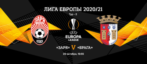 Ponturi Zorya-Braga 29-octombrie-2020 Europa League
