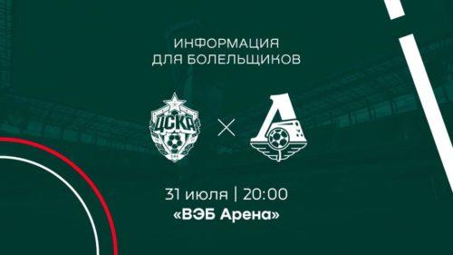 Ponturi TSKA vs Lokomotiv Moscova fotbal 31 iulie 2021 Rusia Premier League