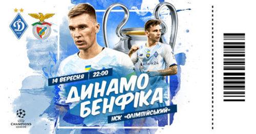 Ponturi Dinamo Kiev-Benfica 14-septembrie-2021 Champions League